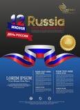 海报传单和小册子的俄罗斯愉快的独立日背景模板 库存例证