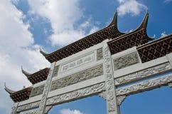 海珠沼泽地公园纪念拱道在广州 免版税库存照片