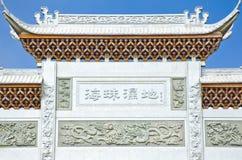 海珠沼泽地公园纪念拱道在广州 图库摄影