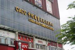 深圳,中国:双边贸易和文化交流中心 免版税库存照片