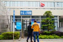 深圳,中国:宝安公开保安局仓促霍尔 免版税图库摄影