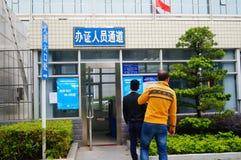 深圳,中国:宝安公开保安局仓促霍尔 免版税库存图片
