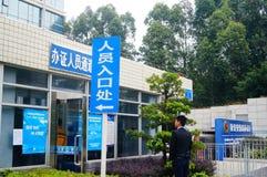 深圳,中国:宝安公开保安局仓促霍尔 免版税库存照片
