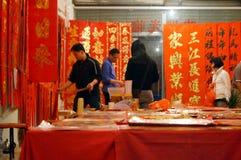 深圳,中国:新春佳节对联商店销售 免版税库存图片