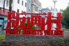 深圳,瓷:guanlan印刷品村庄风景 库存图片