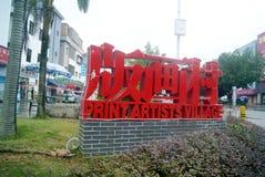 深圳,瓷:guanlan印刷品村庄风景 库存照片