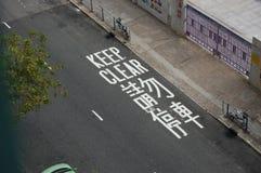 清楚地保留在街道上和汉语绘的英语 库存图片