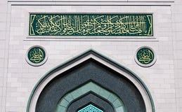 清真寺墙壁的片段 免版税库存图片