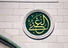 清真寺墙壁的片段 库存照片