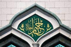 清真寺墙壁的片段 免版税库存照片