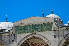 清真寺门在土耳其 免版税图库摄影