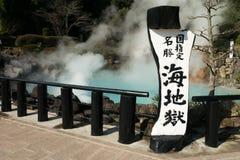 温泉水,蓝色池塘在Umi Jigoku在别府,大分石牌, Ky 库存照片