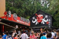 溪头在台湾 免版税库存照片
