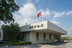 澳门博物馆 免版税库存图片