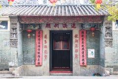 澳门,中国- Feburary第28 2016年:寺庙在澳门 免版税库存图片