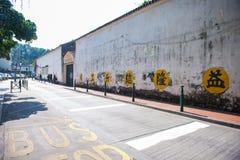 澳门- 2018年1月16日:在s写的黄色公共汽车站词 免版税库存照片