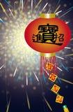 火和灯笼新年 库存照片