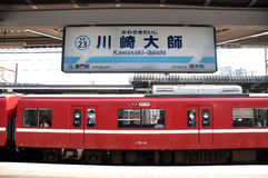 火车站在川崎(日本) 免版税库存照片