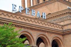 火车站在耶烈万,亚美尼亚 库存图片