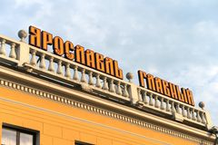 火车站雅罗斯拉夫尔市主要 库存图片
