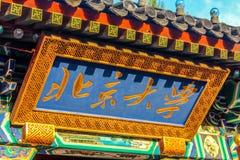 燕京大学的数字 免版税库存图片