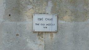 爱迪尔内老清真寺, 15世纪初无背长椅清真寺门标志  免版税库存照片