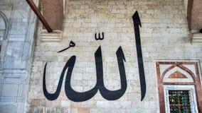 爱迪尔内,土耳其- 2014年5月24日:在老清真寺(Eski Cami)的外在墙壁上的书法在爱迪尔内,土耳其 免版税库存图片