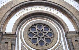 片段犹太教堂 库存照片