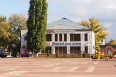 购物中心的大厦 钓鱼者 俄国 免版税库存照片
