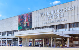 特列季尤欣画廊在克里米亚半岛轴的公园Museon 免版税库存照片