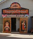 特维尔,俄罗斯-可以07 2017年 商店在Trekhsvyatskoye的特维尔纪念品 库存图片