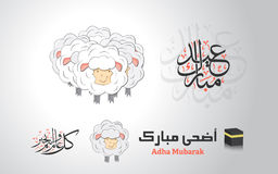 牺牲, Eid Al Adha贺卡伊斯兰教的节日  免版税库存图片