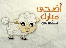 牺牲, Eid Al Adha贺卡伊斯兰教的节日  库存照片