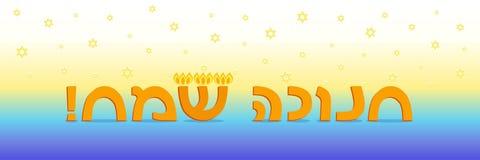 犹太假日光明节,横幅 皇族释放例证