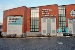 犹太博物馆和容忍中心在莫斯科 库存图片