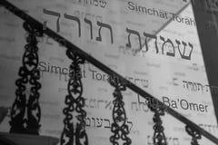 犹太少数民族居住区博物馆威尼斯 图库摄影