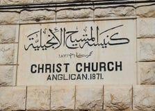 犹太教堂教会是一个小基督教会在拿撒勒,以色列的心脏 库存图片