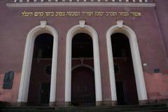 犹太教堂,科希策,斯洛伐克 库存图片