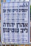 犹太教教士阿哈龙耶胡达莱布Shteinman记忆的海报  图库摄影