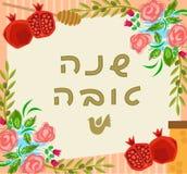犹太新年卡片 向量例证