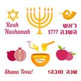 犹太新年犹太新年 免版税图库摄影