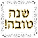 犹太葡萄酒金框架 在Shana托娃西伯来翻译愉快的犹太新年的金字法 也corel凹道例证向量 库存图片