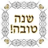 犹太葡萄酒金框架 在Shana托娃西伯来翻译愉快的犹太新年的金字法 也corel凹道例证向量 图库摄影