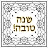 犹太葡萄酒金框架 在Shana托娃西伯来翻译愉快的犹太新年的金字法 也corel凹道例证向量 免版税库存照片
