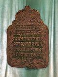 犹太遗物在摩洛哥 免版税库存图片