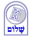 犹太主题,大卫在滴漏,在希伯来语的shalom题字担任主角 设计在白色以色列全国的颜色蓝色和 向量例证