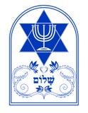 犹太主题,大卫担任主角与menorah大烛台,在西伯来,传统华丽样式装饰的shalom题字 向量例证