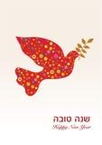 犹太shana的tova 免版税库存照片