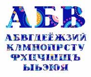 狂欢节,俄语字母,向量字体,大写字母 免版税库存图片