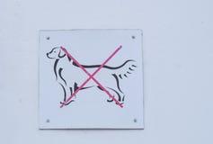 狗入禁止 图库摄影